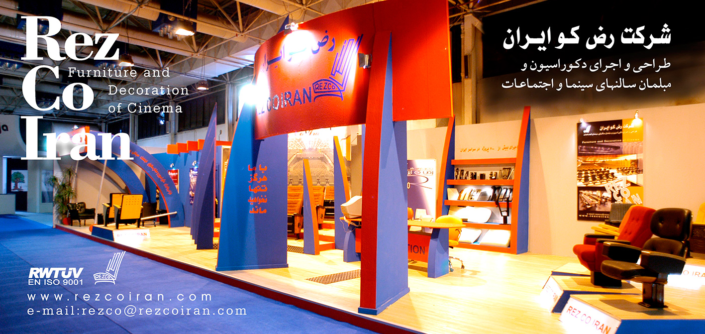 HOFEX EXHIBITION